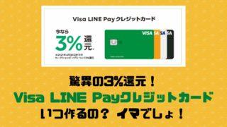 年会費実質無料なのに高還元率で神コスパ!Visa LINE PAYクレジットカードが激アツ!