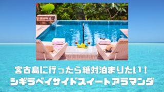 Go To トラベルでぜひ行きたい!宮古島 シギラベイサイドスイートアラマンダの天使のデイベッドがあなたを待っている!